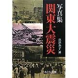 写真集 関東大震災