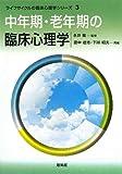 中年期・老年期の臨床心理学 (ライフサイクルの臨床心理学シリーズ)