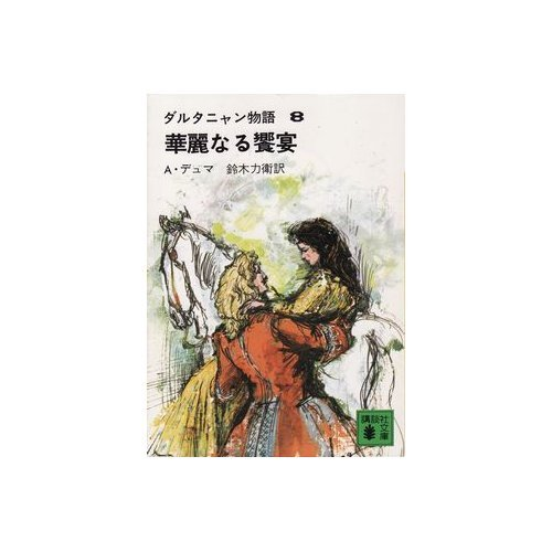 ダルタニャン物語 8 華麗なる饗宴 (講談社文庫 て 3-13)