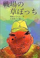 戦場の草ぼっち (緑の文学館)