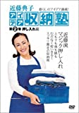DVD>近藤典子アイデア収納塾 2 押し入れ編 (<DVD>)