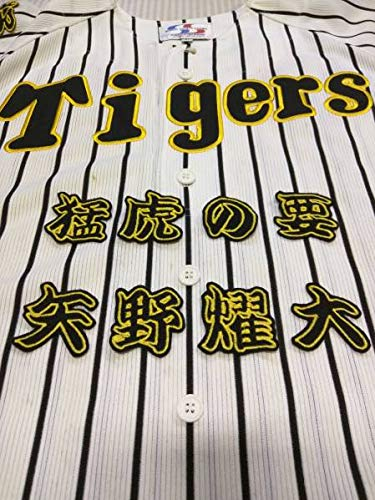 ☆阪神タイガース ユニ 刺繍 ワッペン 猛虎の要 矢野燿大   B07NPDTW11