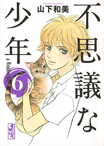 不思議な少年(6) (講談社漫画文庫)