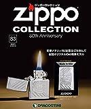 ジッポー コレクション 83号 (60thアニーバーサリー 1992) [分冊百科] (ジッポーライター付)