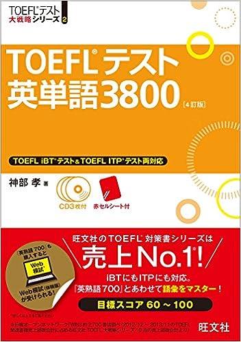 【CD3枚付】TOEFLテスト英単語3800 4訂版 (TOEFL(R)大戦略) の商品写真