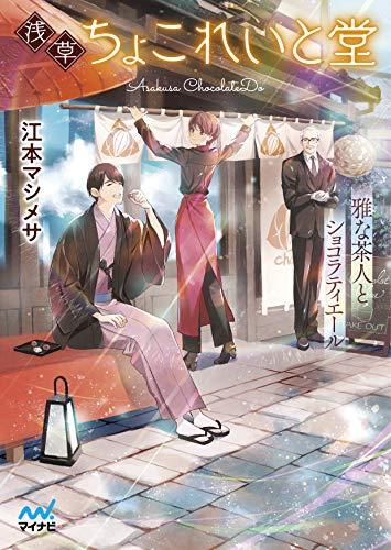 浅草ちょこれいと堂 ~雅な茶人とショコラティエール~ (マイナビ出版ファン文庫)