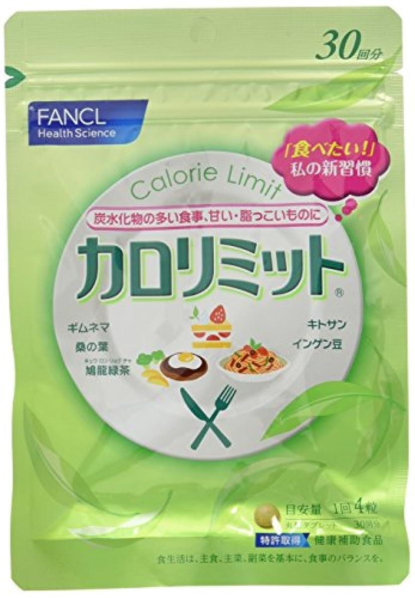 [해외] 칼로리 미트(후게루 칼로리 미트) <120알×3 포(약90일분)>