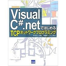 TCP network programming to Dehajimeru Visual C #. Net (2004) ISBN: 4877831053 [Japanese Import]