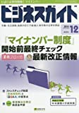ビジネスガイド 2015年 12 月号 [雑誌]