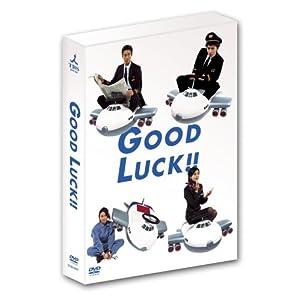 『GOOD LUCK!! DVD-BOX』