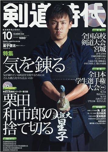 剣道時代2017年10月号