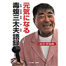 genkininaru dokumamushisandayuu goroku (Japanese Edition)