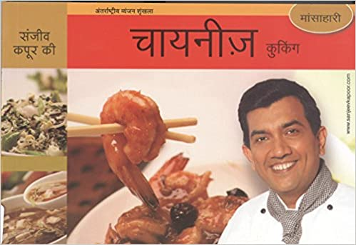 best of chinese cooking sanjeev kapoor free download