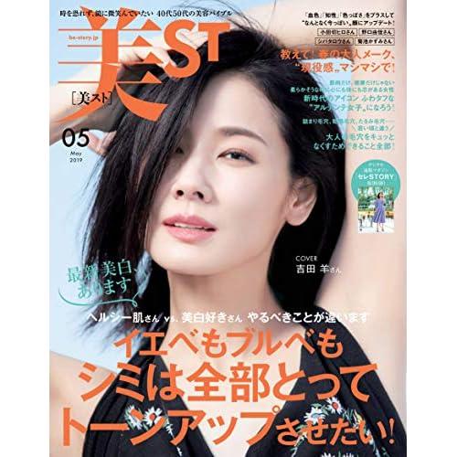 美ST 2019年5月号 表紙画像
