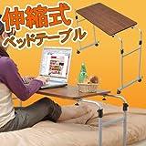 ワイエムワールド 伸縮式ベットテーブル 高さ調節可能 キャスター付き 【色: ブラウン 】