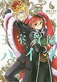 王室教師ハイネ(6) (Gファンタジーコミックス)