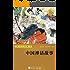 中国神话故事 (世界少年文学经典文库)