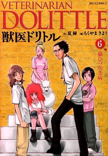 獣医ドリトル 6 (ビッグコミックス)
