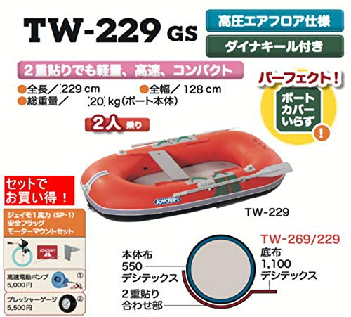 お歳暮 JOYCRAFT ジョイクラフト TW-229GS ローボート ローボート JOYCRAFT 手漕ぎゴムボート TW-229GS ジェイモ1.2馬力エンジン付き B07NCX5S9T, ニシカワ質店:1a23f94f --- ciadaterra.com