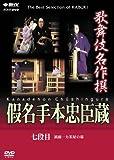 Kabuki Theatre - Tale of the 47 Ronin, Part Three