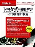 日経ビズテックNo.005~MOT (Management Of Technology) を極める技術経営戦略誌 日経BPムック-日経bizTech