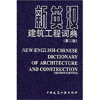 新英汉建筑工程词典(第2版)