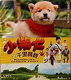 Mameshiba: Cubbish Puppy (2009) By AMG Version VCD~In Japanese & Cantonese w/ Chinese & English Subtitles ~Imported From Hong Kong~ by Yumi Adachi, Yumiko Fujita, Kanji Furutachi, Mako Ishino Jiro Sato