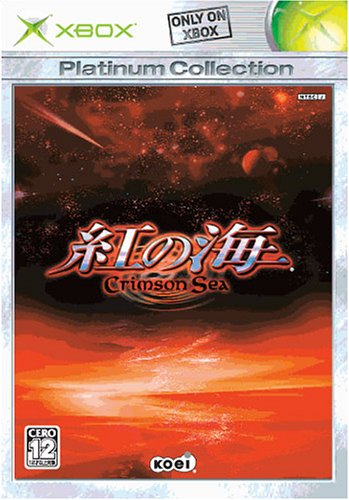 Crimson Sea (Xbox Platinum Collection) [Japan Import]