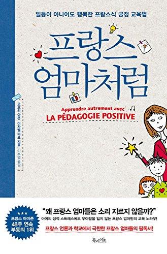 apprendre autrement avec la pédagogie positive korean edition