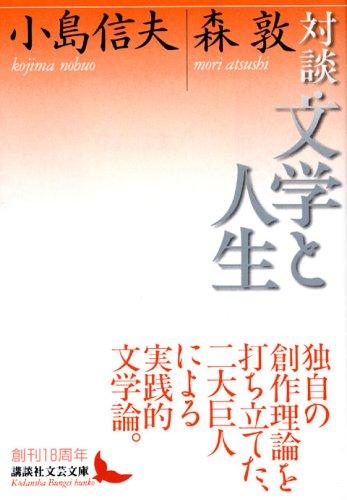 対談・文学と人生 (講談社文芸文庫)