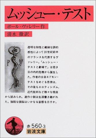 ムッシュー・テスト (岩波文庫)
