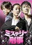 [DVD]ミステリー刑事 [DVD]