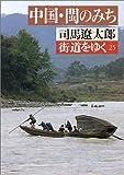 街道をゆく〈25〉中国・ビンのみち (朝日文庫)