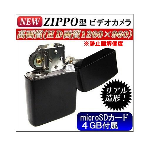 New ZIPPOライター型 ビデオカメラ すぐに使えるmicroSDカード4GB付属!! B01ISMBM5S