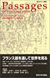 Passages―De France et d'ailleurs 東京大学フランス語教材