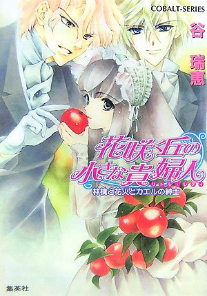 (Small lady series of hill blooming flower) gentleman and a frog fireworks and small lady apples of the hill in Bloom (cobalt Novel) ISBN: 4086010666 (2007) [Japanese (Gentleman Frog)