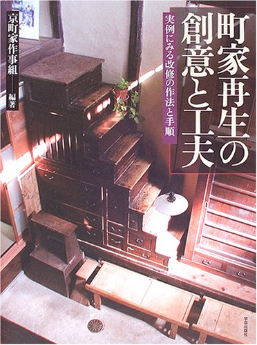 Machiya saisei no sōi to kufū : jitsurei ni miru kaishū no sahō to tejun ebook