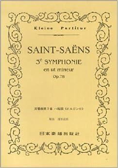 No.267 サンサーンス 交響曲第3番 ハ短調 《オルガン付》 (Kleine Partitur)