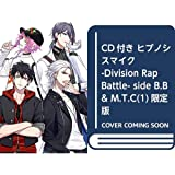 CD付き ヒプノシスマイク Before The Battle- The Dirty Dawg + Division Rap Battle- side B.B & M.T.C 1巻 限定版 2冊セット