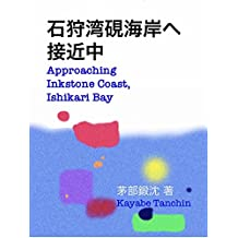 Approaching Inkstone Coast Ishikari Bay (Japanese Edition)