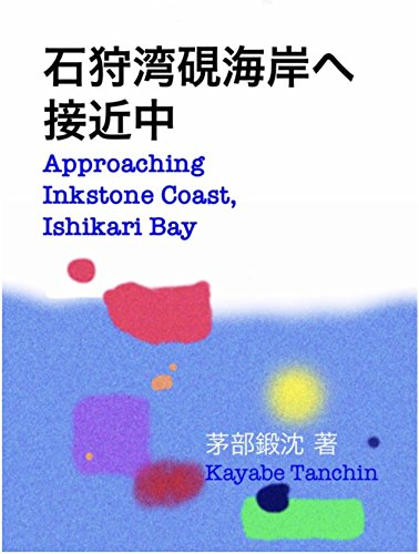 Approaching Inkstone Coast Ishikari Bay (Japanese Edition) for sale  Delivered anywhere in Canada