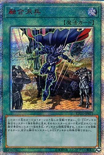 遊戯王カード 融合派兵(20th シークレットレア) ETERNITY CODE(ETCO) | エターニティ・コード 通常魔法 20th シク