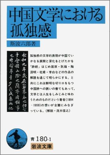 中国文学における孤独感 (岩波文庫)