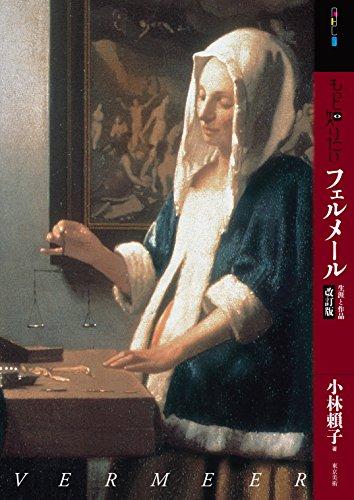 もっと知りたいフェルメール 改訂版 (アート・ビギナーズ・コレクション)