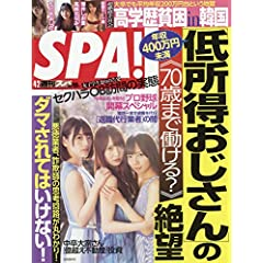 SPA 最新号 サムネイル