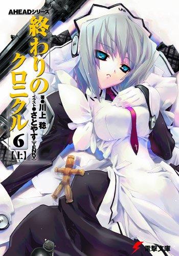 終わりのクロニクル (6上) (電撃文庫―AHEADシリーズ (1175))