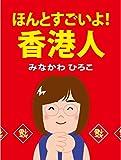 honntosugoiyohonnkonnjinn (Japanese Edition)