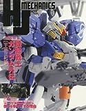 HJメカニクス (ホビージャパンMOOK 863)