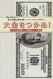 「大金をつかめ!―巨万の富を築いた成功者レンの物語」ケン ブランチャード シェルダン ボウルズ