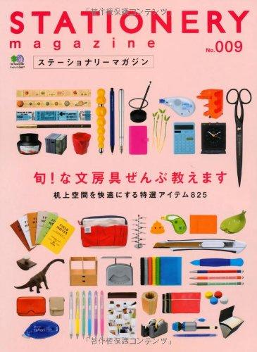 ステーショナリーマガジン 009 (エイムック 2607)
